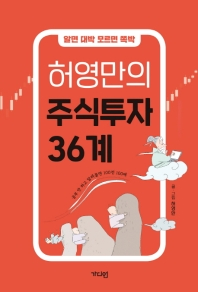 허영만의 주식투자 36계(알면 대박 모르면 쪽박)