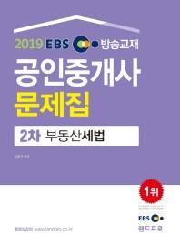 부동산세법 공인중개사 2차 문제집(2019)(EBS 방송교재)