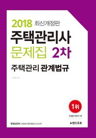 주택관리 관계법규 문제집(주택관리사 2차)(2018)