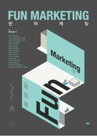 Fun Marketing(펀 마케팅)
