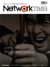 네트워크 타임즈(Network TIMES)(10월호)