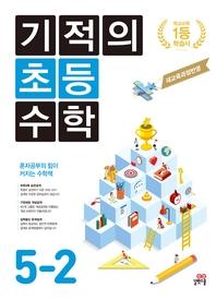 기적의 초등 수학 5-2(2020)