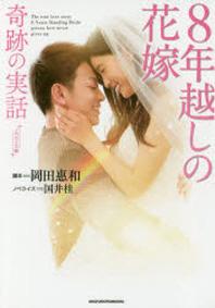 8年越しの花嫁奇跡の實話 ノベライズ版