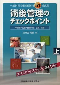 一般外科.消化器外科51術式別術後管理のチェックポイント 上