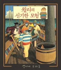 윌리의 신기한 모험(웅진 세계그림책 145)
