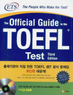 THE OFFICIAL GUIDE TO THE TOEFL TEST(THIRD EDITION)(CD1장포함)