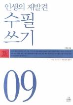 수필 쓰기(인생의 재발견)(세상 모든 글쓰기 09)