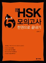신 HSK 5급 모의고사 한권으로 끝내기(CD1장포함)