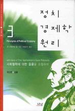 정치경제학 원리. 3(한국연구재단 학술명저번역총서 서양편 278)(양장본 HardCover)
