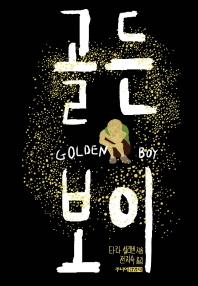 골든 보이(Golden Boy)(주니어김영사 청소년 문학 9)