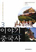 이야기 중국사(제3권)