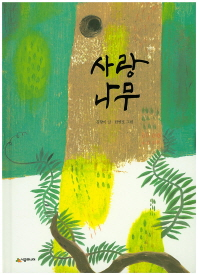 사랑나무(생각하는 숲 18)(양장본 HardCover)