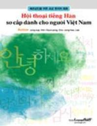 베트남인을 위한 초급 한국어회화(CD1장포함)(Paperback)