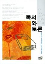 독서와 토론
