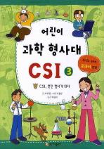 어린이 과학 형사대 CSI. 3(반양장)