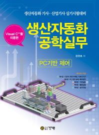 Visual C++을 이용한 생산자동화공학실무(PC기반 제어)(3판)