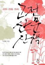 고전 산문 산책: 조선의 문장을 만나다