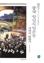 중국 항일독립운동 사적지 탐방기