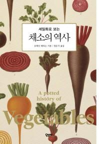 채소의 역사(세밀화로 보는)(양장본 HardCover)
