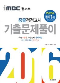 중졸 검정고시 기출문제풀이(2016)(iMBC 캠퍼스)