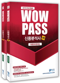 신용분석사 최종정리문제집 1차 2차 세트(2017)(Wowpass)(개정판)(전2권)