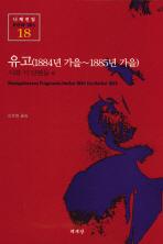 유고(1884년 가을-1885년 가을)(니체전집 18)