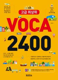 고급 최상위 VOCA 2400