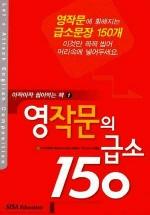 영작문의 급소 150(아작아작 씹어먹는 책)