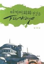 터키어회화 첫걸음(미니MP3CD1장포함)