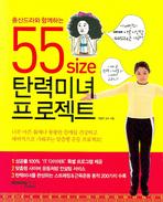 55사이즈 탄력미녀프로젝트(출산드라와 함께하는)