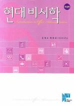현대비서학(2판)(양장본 HardCover)