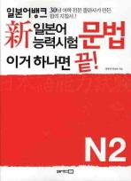 신 일본어능력시험 문법 이거 하나면 끝(N2)