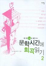 문학시간에 희곡읽기 2