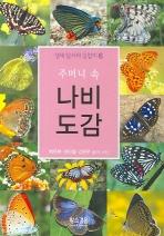 나비 도감(주머니 속)(생태탐사의 길잡이 6)