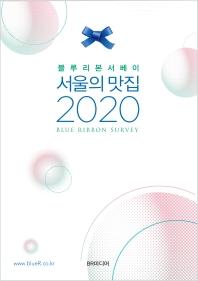 서울의 맛집(2020)(블루리본서베이)