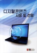 디지털콘텐츠 시장 및 전망