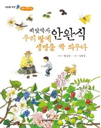 씨앗박사 안완식 우리 땅에 생명을 싹 틔우다(세상을 바꾼 작은 씨앗 14)