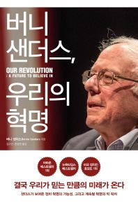 버니 샌더스  우리의 혁명