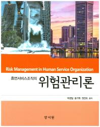 위험관리론(휴먼서비스조직의)