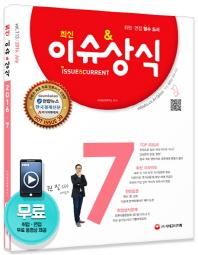 이슈&상식 7월호(2016)