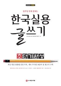 한국실용 글쓰기 초단기완성(2019)