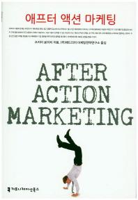 애프터 액션 마케팅