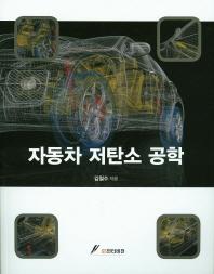 자동차 저탄소 공학