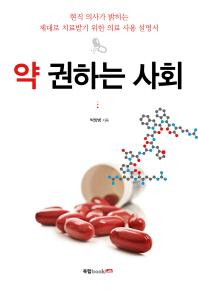 약 권하는 사회