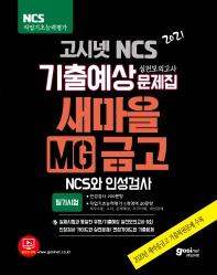 MG 새마을금고 실전모의고사 기출예상문제집(2021)(고시넷 NCS)