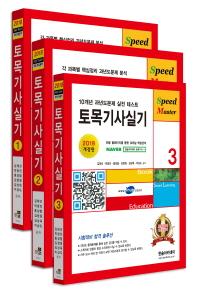 토목기사실기 세트(2018)(개정판)(전3권)
