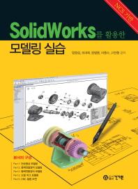 모델링 실습(SolidWorks를 활용한)