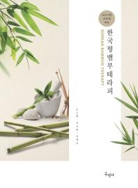한국 형 뱀부 테라피(NCS기반 교육에 따른)