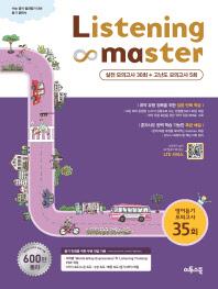 Listening Master 영어듣기 모의고사 35회(2018)