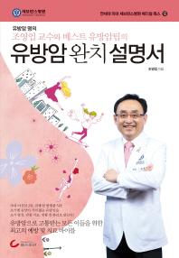 유방암 완치 설명서(연세대 의대 세브란스병원 메디컬 북스 12)